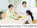 家庭 家族 家人 77618849