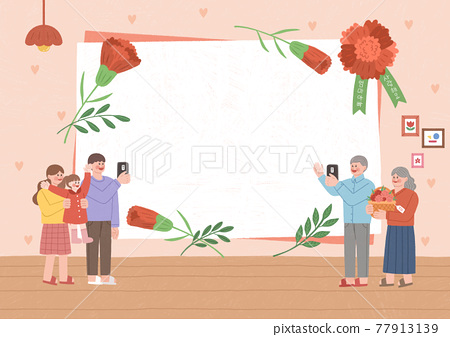 parents day greeting card 77913139