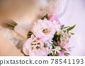 결혼식 78541193