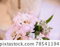 결혼식 78541194