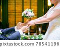 결혼식 78541196