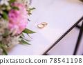 결혼식 78541198