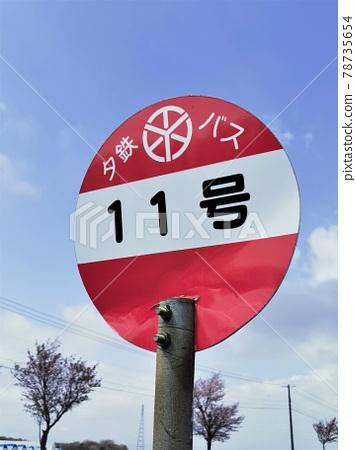 bus stop, bus-stop, busstop 78735654
