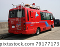 rescue, fire truck 79177173