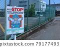 unlawful dumping, oversize garbage, environmetal care 79177493