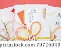 Celebration bag wedding gift 79726049