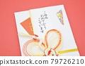 Celebration bag wedding gift 79726210