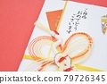 Celebration bag wedding gift 79726345