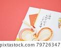 Celebration bag wedding gift 79726347