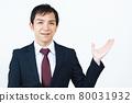 一個微笑的商人 80031932