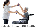 Happy senior woman enjoying exercise with dumbbells,smiling elderly doing physical therapy for health and strength during her recovery,isolated white background,healthy lifestyle,health care concept 80418087