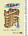 虎紋新年賀卡(新年快樂版) 80989160