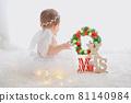 長著白色羽毛的小天使降落在聖誕節 81140984