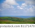 藍天蔓延的大豆山,夏天的北海道 81171470
