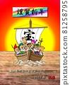 寶船上的七福虎神(日出初版) 81258795