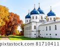 The St. George's or Yuriev Monastery is Russia's oldest monastery in Veliky Novgorod, Russian Federation. 81710411