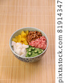 Sticky rice cake 81914347