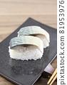 Delicious mackerel sushi 81953976
