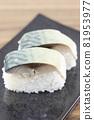 Delicious mackerel sushi 81953977