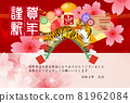 Tiger New Year's card Japanese pattern background 81962084