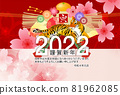 Tiger New Year's card Japanese pattern background 81962085