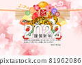 Tiger New Year's card Japanese pattern background 81962086