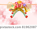 Tiger New Year's card Japanese pattern background 81962087
