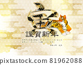 Tiger New Year's card Japanese pattern background 81962088