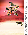 Tiger New Year's card Mt. Fuji background 81962091