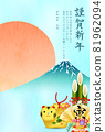 Tiger New Year's card Mt. Fuji background 81962094