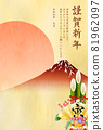 Tiger New Year's card Mt. Fuji background 81962097