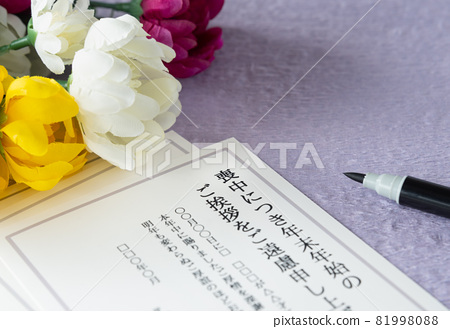 Mourning postcard, chrysanthemum flower and light ink brush pen 81998088