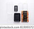 Plastic container 81999372