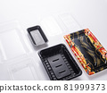 Plastic container 81999373
