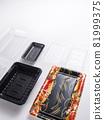 Plastic container 81999375