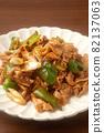 Stir-fried pork in black vinegar 82137063