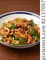 Stir-fried pork in black vinegar 82137067