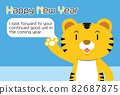 New Year's card: tiger 82687875