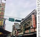 타이페이에서 가장 오래된 도매상가 迪化 거리 82837972