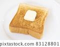 맛있는 버터를 얹은 두껍게 썬 식빵 토스트 83128801
