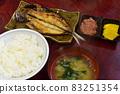 烤竹莢魚套餐 83251354